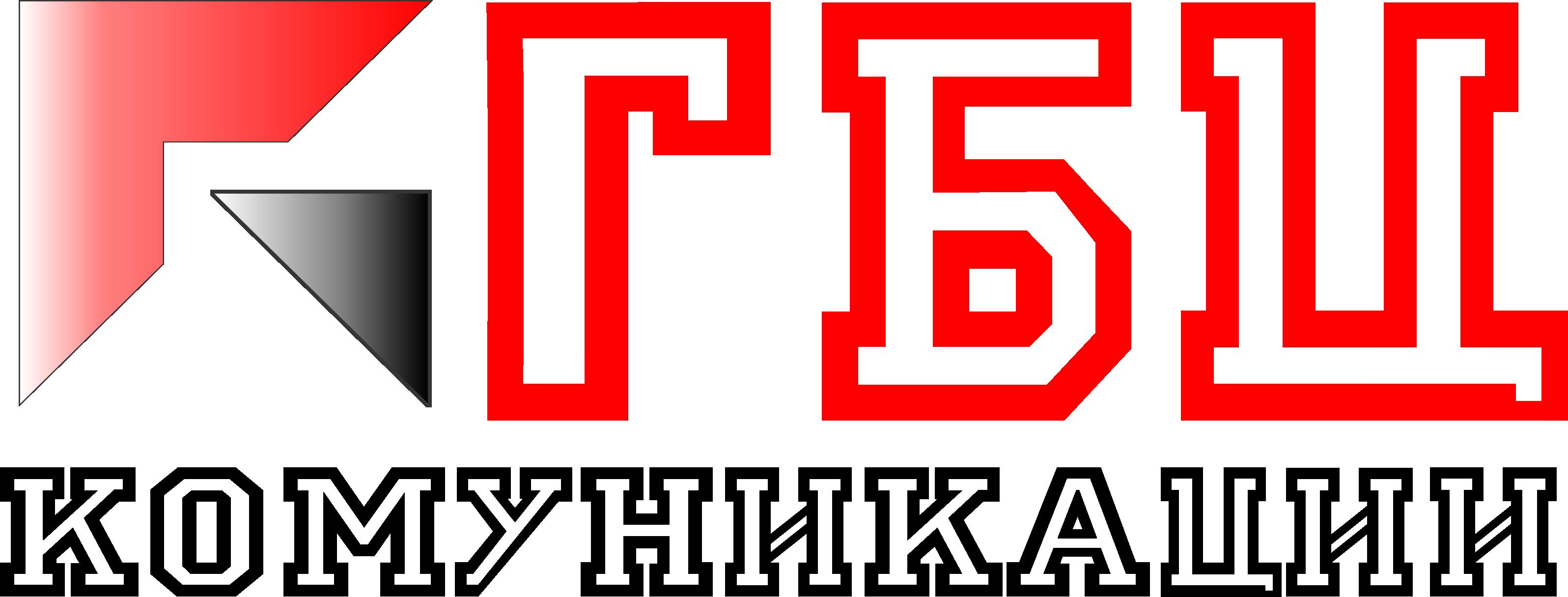 ГБЦ Комуникации