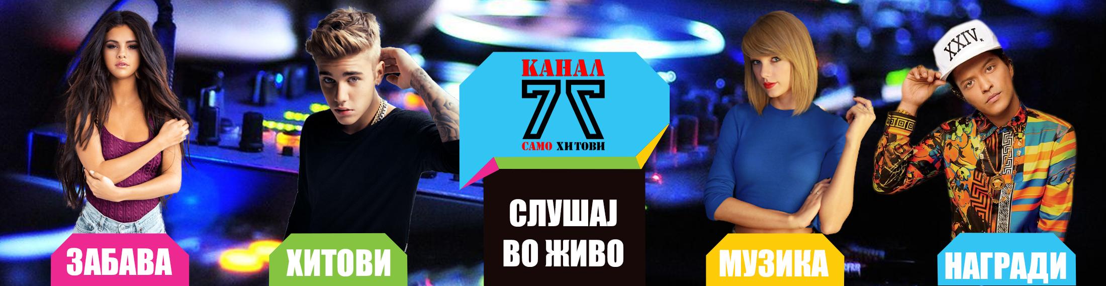 Банер за Радио